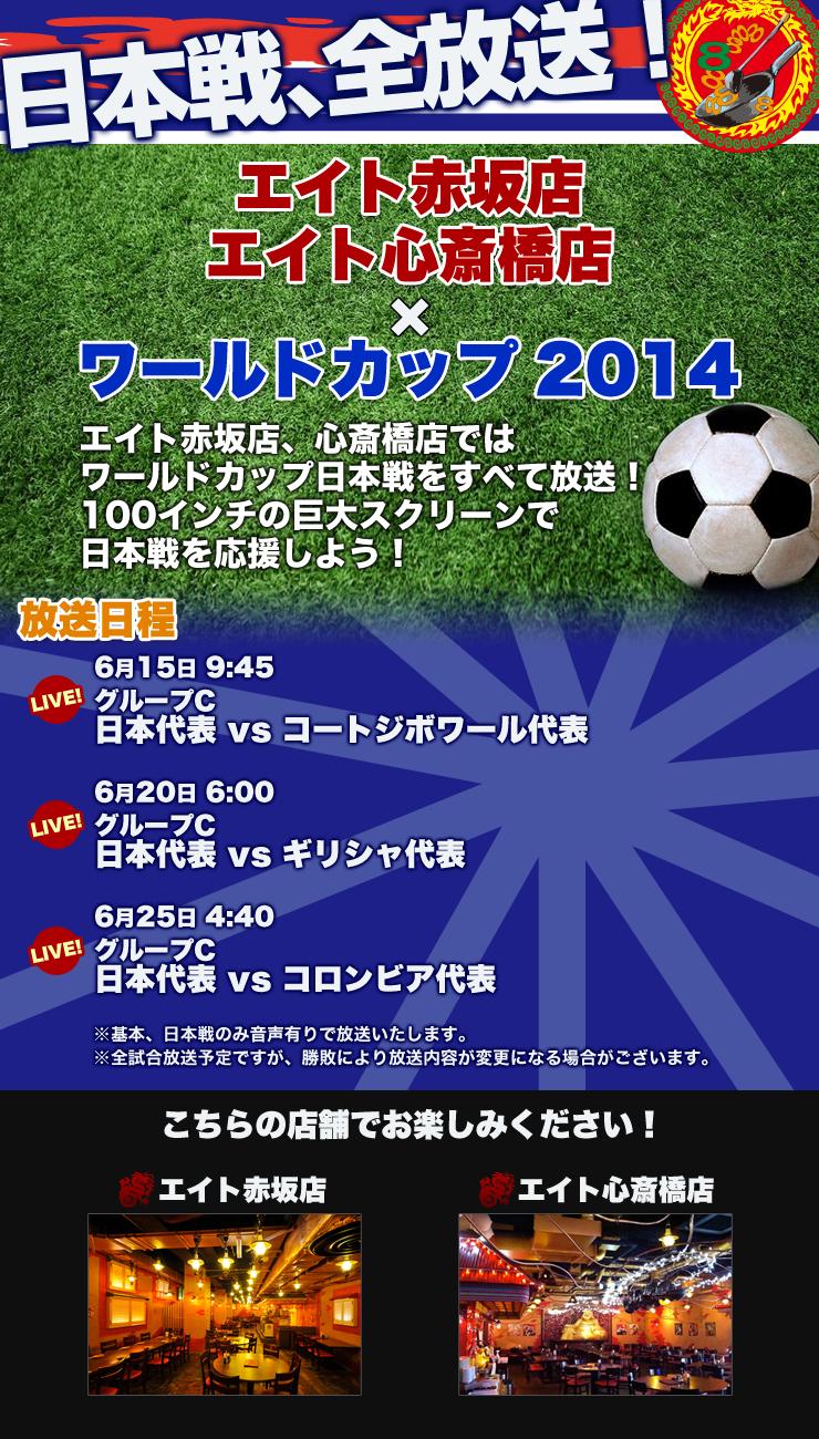 エイト×ワールドカップ2014