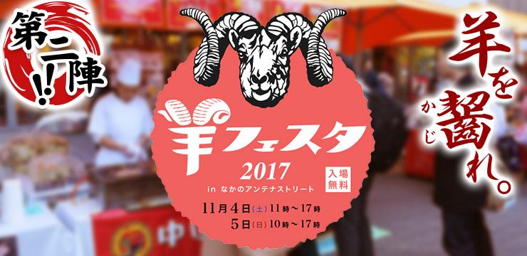 羊フェスタ2017