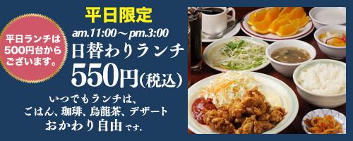 日替わりランチ550円