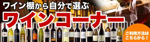 ワイン棚から自分で選ぶワインコーナー